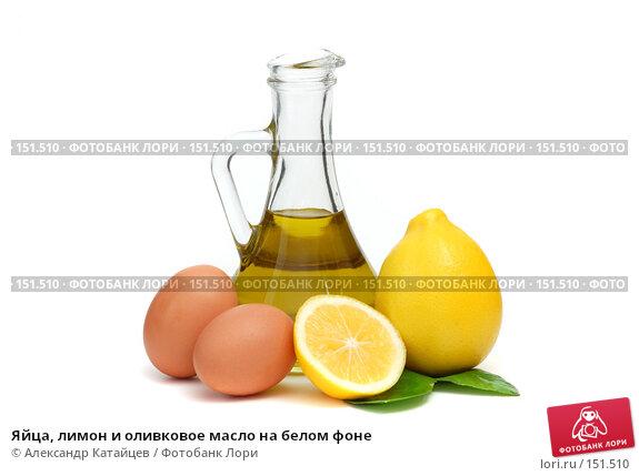 Яйца, лимон и оливковое масло на белом фоне, фото № 151510, снято 4 декабря 2007 г. (c) Александр Катайцев / Фотобанк Лори