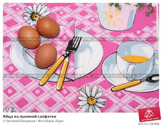 Купить «Яйца на льняной салфетке», фото № 24906, снято 19 марта 2007 г. (c) Евгений Батраков / Фотобанк Лори