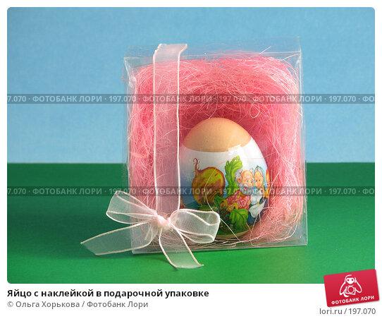 Яйцо с наклейкой в подарочной упаковке, фото № 197070, снято 8 апреля 2007 г. (c) Ольга Хорькова / Фотобанк Лори
