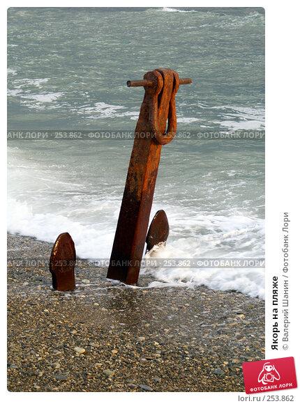 Якорь на пляже, фото № 253862, снято 17 сентября 2007 г. (c) Валерий Шанин / Фотобанк Лори