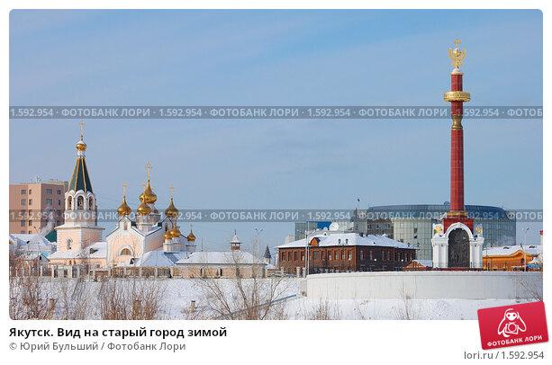 Якутск. Вид на старый город зимой. Стоковое фото, фотограф Юрий Бульший / Фотобанк Лори