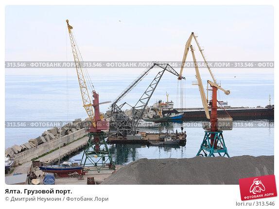 Ялта. Грузовой порт., эксклюзивное фото № 313546, снято 2 мая 2008 г. (c) Дмитрий Неумоин / Фотобанк Лори
