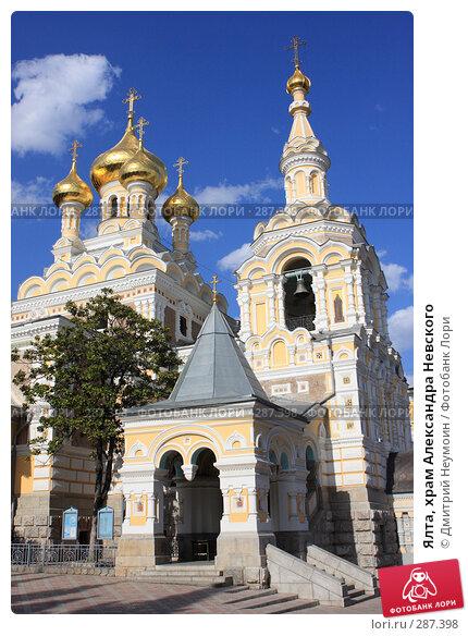 Ялта, храм Александра Невского, эксклюзивное фото № 287398, снято 20 апреля 2008 г. (c) Дмитрий Нейман / Фотобанк Лори