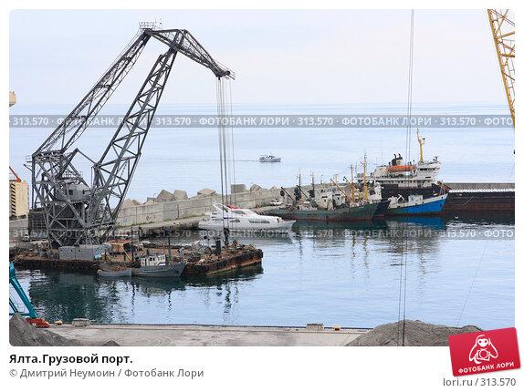 Ялта.Грузовой порт., эксклюзивное фото № 313570, снято 2 мая 2008 г. (c) Дмитрий Неумоин / Фотобанк Лори