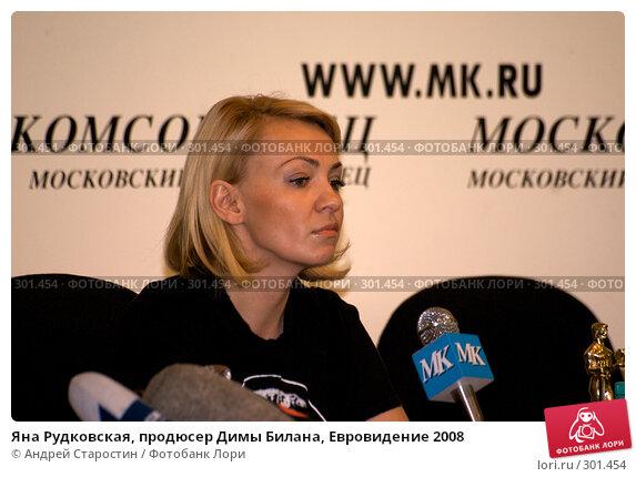 Яна Рудковская, продюсер Димы Билана, Евровидение 2008, фото № 301454, снято 27 мая 2008 г. (c) Андрей Старостин / Фотобанк Лори