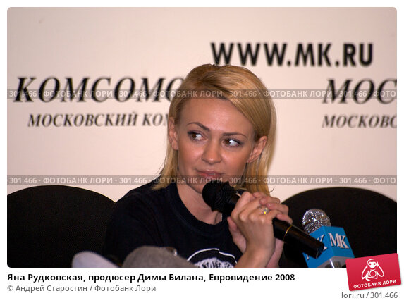 Яна Рудковская, продюсер Димы Билана, Евровидение 2008, фото № 301466, снято 27 мая 2008 г. (c) Андрей Старостин / Фотобанк Лори
