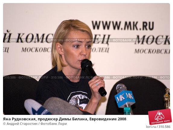 Яна Рудковская, продюсер Димы Билана, Евровидение 2008, фото № 310586, снято 27 мая 2008 г. (c) Андрей Старостин / Фотобанк Лори