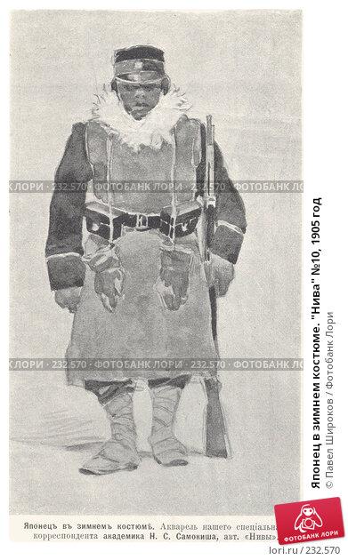 """Японец в зимнем костюме. """"Нива"""" №10, 1905 год, эксклюзивная иллюстрация № 232570 (c) Павел Широков / Фотобанк Лори"""
