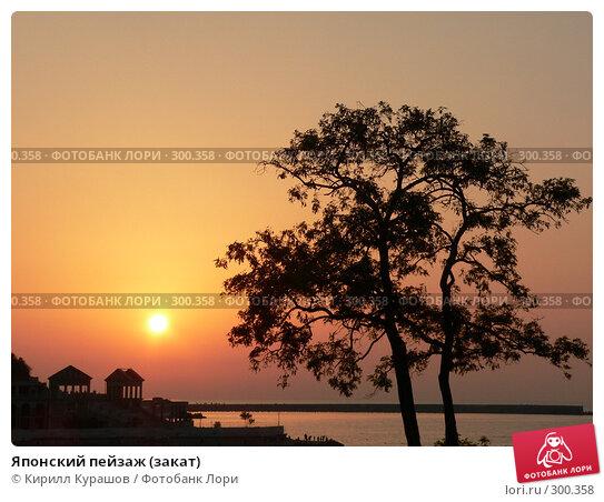 Купить «Японский пейзаж (закат)», фото № 300358, снято 4 сентября 2007 г. (c) Кирилл Курашов / Фотобанк Лори