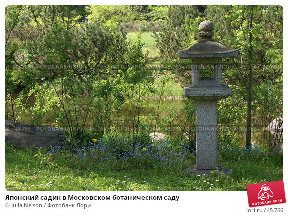 Японский садик в Московском ботаническом саду, фото № 45766, снято 19 мая 2007 г. (c) Julia Nelson / Фотобанк Лори