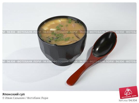 Японский суп, фото № 94934, снято 15 декабря 2006 г. (c) Иван Сазыкин / Фотобанк Лори