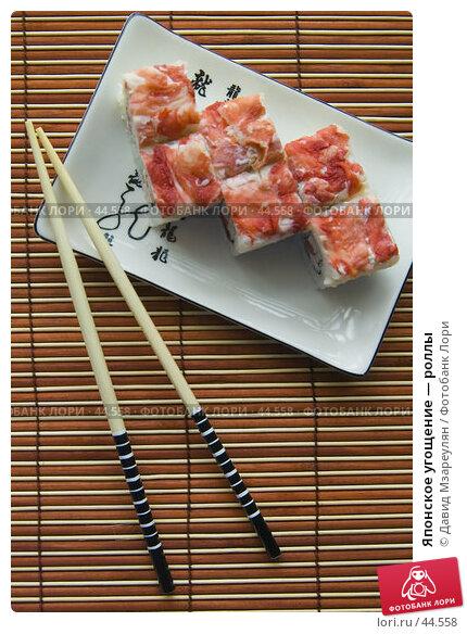 Японское угощение — роллы, фото № 44558, снято 17 мая 2007 г. (c) Давид Мзареулян / Фотобанк Лори