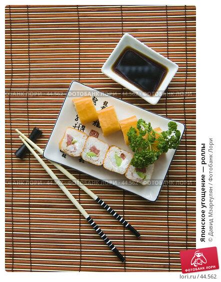 Японское угощение — роллы, фото № 44562, снято 17 мая 2007 г. (c) Давид Мзареулян / Фотобанк Лори