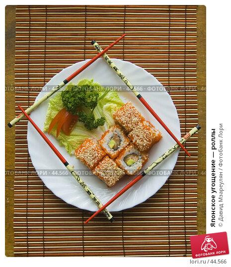 Японское угощение — роллы, фото № 44566, снято 17 мая 2007 г. (c) Давид Мзареулян / Фотобанк Лори