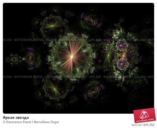 Яркая звезда, иллюстрация № 255250 (c) Parmenov Pavel / Фотобанк Лори