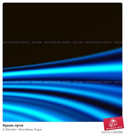 Яркие лучи, иллюстрация № 239566 (c) ElenArt / Фотобанк Лори