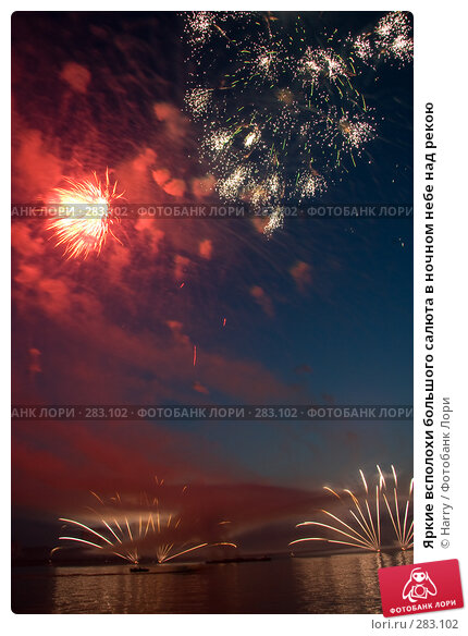 Яркие всполохи большого салюта в ночном небе над рекою, фото № 283102, снято 28 мая 2017 г. (c) Harry / Фотобанк Лори