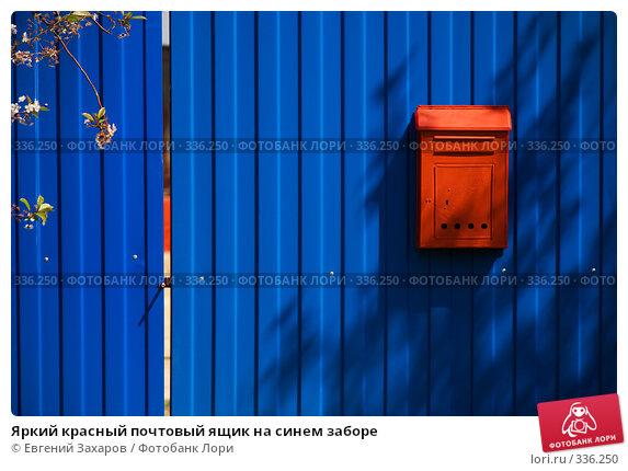 Купить «Яркий красный почтовый ящик на синем заборе», фото № 336250, снято 18 мая 2008 г. (c) Евгений Захаров / Фотобанк Лори