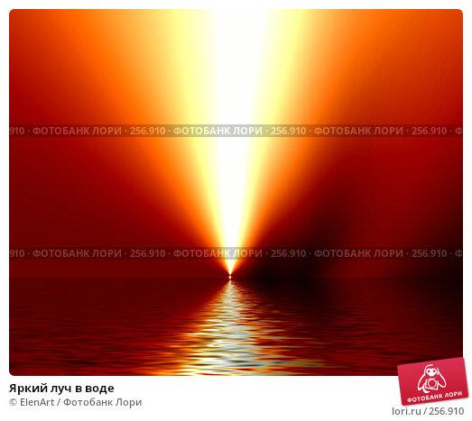 Яркий луч в воде, иллюстрация № 256910 (c) ElenArt / Фотобанк Лори