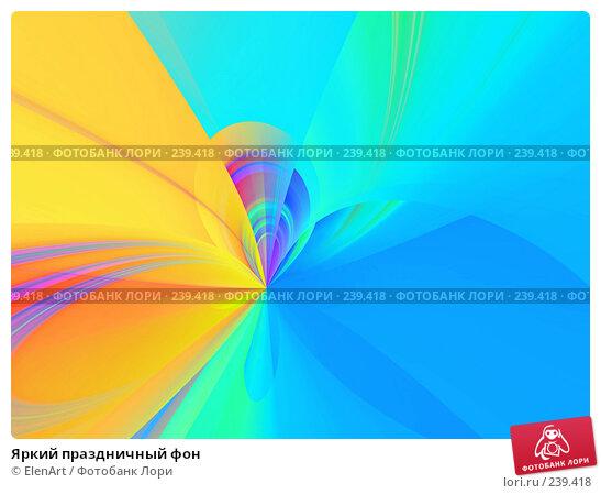 Яркий праздничный фон, иллюстрация № 239418 (c) ElenArt / Фотобанк Лори