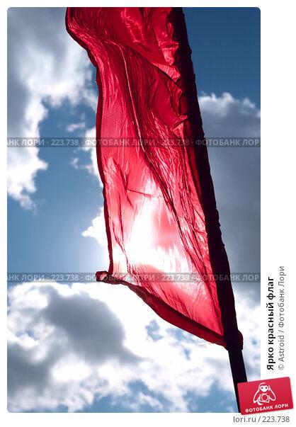 Ярко красный флаг, фото № 223738, снято 6 марта 2008 г. (c) Astroid / Фотобанк Лори