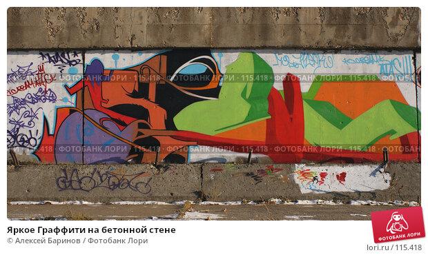 Яркое Граффити на бетонной стене, фото № 115418, снято 11 ноября 2007 г. (c) Алексей Баринов / Фотобанк Лори