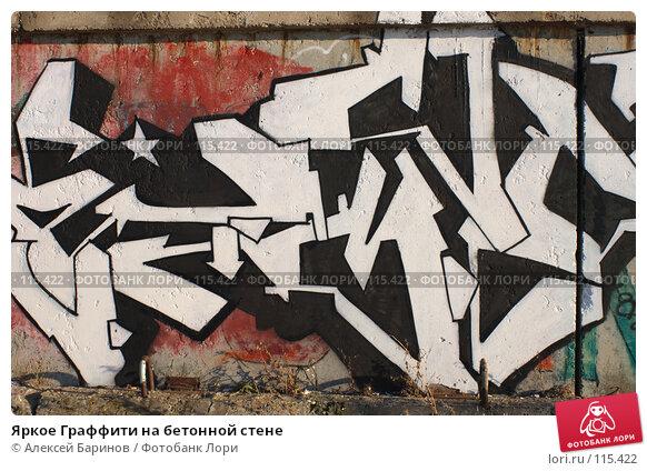 Яркое Граффити на бетонной стене, фото № 115422, снято 11 ноября 2007 г. (c) Алексей Баринов / Фотобанк Лори