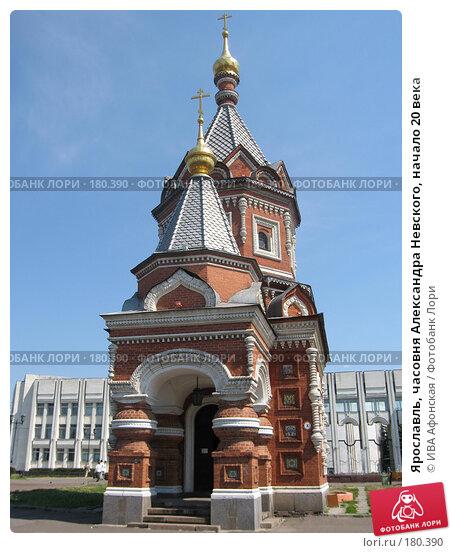 Ярославль, часовня Александра Невского, начало 20 века, фото № 180390, снято 9 июля 2006 г. (c) ИВА Афонская / Фотобанк Лори