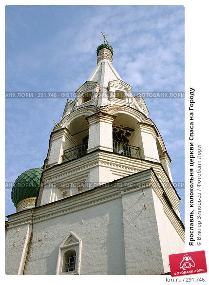 Купить «Ярославль, колокольня церкви Спаса на Городу», эксклюзивное фото № 291746, снято 29 апреля 2008 г. (c) Виктор Зиновьев / Фотобанк Лори