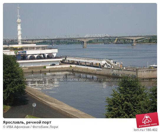 Ярославль, речной порт, фото № 180402, снято 10 июля 2006 г. (c) ИВА Афонская / Фотобанк Лори