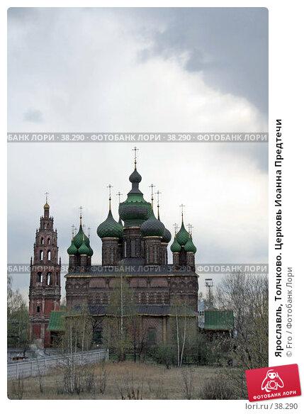 Ярославль, Толчково. Церковь Иоанна Предтечи, фото № 38290, снято 30 апреля 2007 г. (c) Fro / Фотобанк Лори