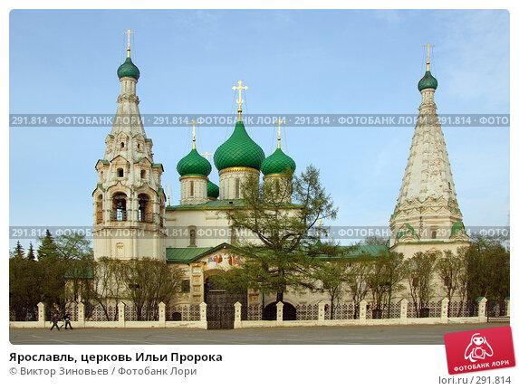 Ярославль, церковь Ильи Пророка, эксклюзивное фото № 291814, снято 29 апреля 2008 г. (c) Виктор Зиновьев / Фотобанк Лори