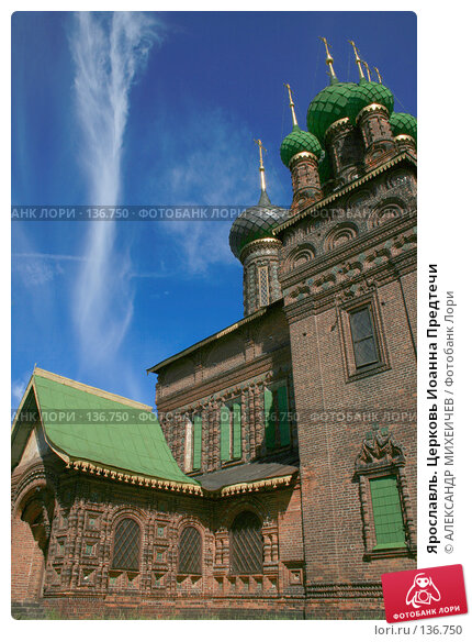 Ярославль. Церковь Иоанна Предтечи, фото № 136750, снято 16 июня 2007 г. (c) АЛЕКСАНДР МИХЕИЧЕВ / Фотобанк Лори