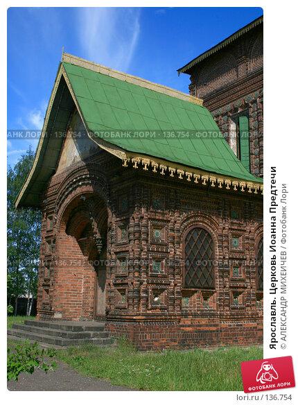 Ярославль. Церковь Иоанна Предтечи, фото № 136754, снято 16 июня 2007 г. (c) АЛЕКСАНДР МИХЕИЧЕВ / Фотобанк Лори