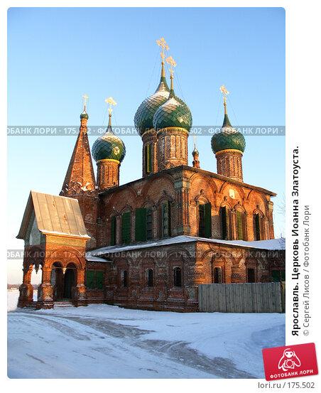 Ярославль. Церковь Иоанна Златоуста., фото № 175502, снято 3 января 2008 г. (c) Сергей Лисов / Фотобанк Лори