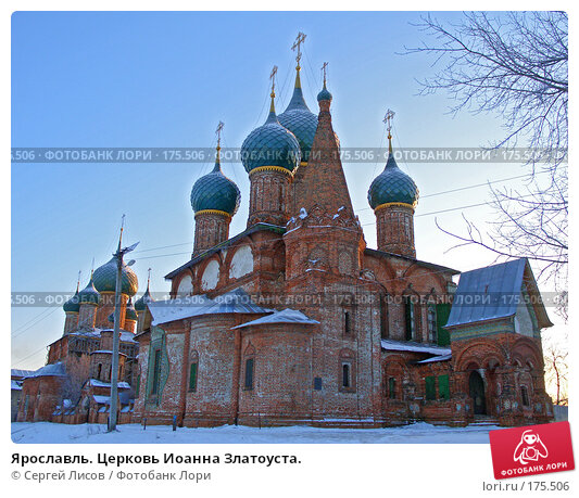 Ярославль. Церковь Иоанна Златоуста., фото № 175506, снято 3 января 2008 г. (c) Сергей Лисов / Фотобанк Лори