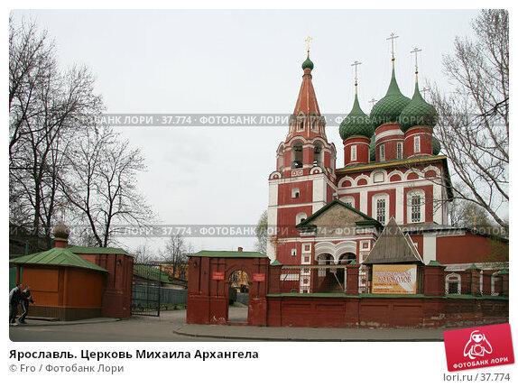 Купить «Ярославль. Церковь Михаила Архангела», фото № 37774, снято 30 апреля 2007 г. (c) Fro / Фотобанк Лори