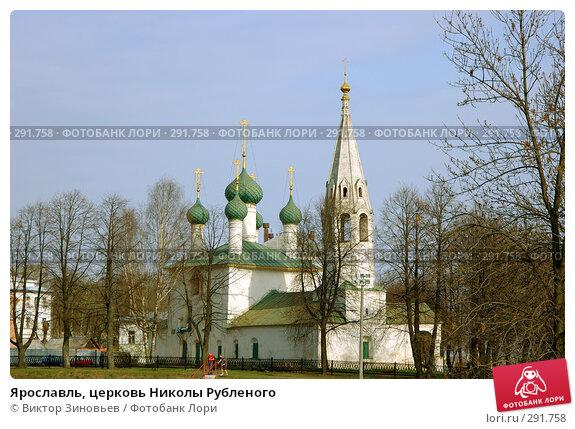 Ярославль, церковь Николы Рубленого, эксклюзивное фото № 291758, снято 29 апреля 2008 г. (c) Виктор Зиновьев / Фотобанк Лори