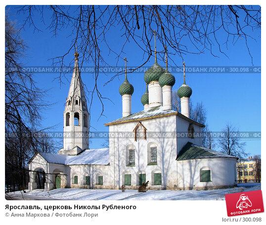 Ярославль, церковь Николы Рубленого, фото № 300098, снято 7 января 2008 г. (c) Анна Маркова / Фотобанк Лори