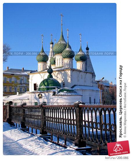 Ярославль. Церковь Спаса на Городу, фото № 200086, снято 7 января 2008 г. (c) Анна Маркова / Фотобанк Лори