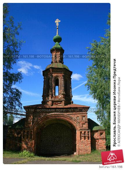 Ярославль.Башня церкви Иоанна Предтечи, фото № 161198, снято 16 июня 2007 г. (c) АЛЕКСАНДР МИХЕИЧЕВ / Фотобанк Лори