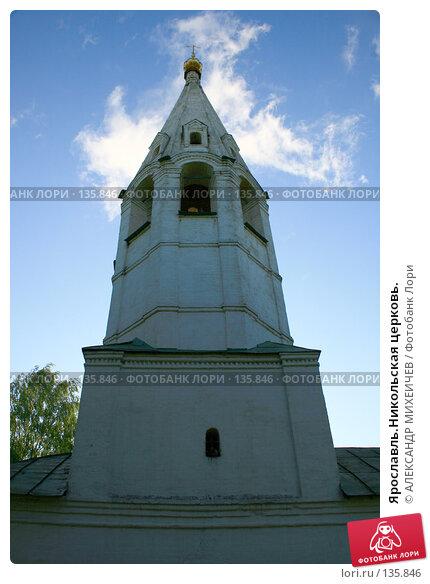 Ярославль.Никольская церковь., фото № 135846, снято 16 июня 2007 г. (c) АЛЕКСАНДР МИХЕИЧЕВ / Фотобанк Лори