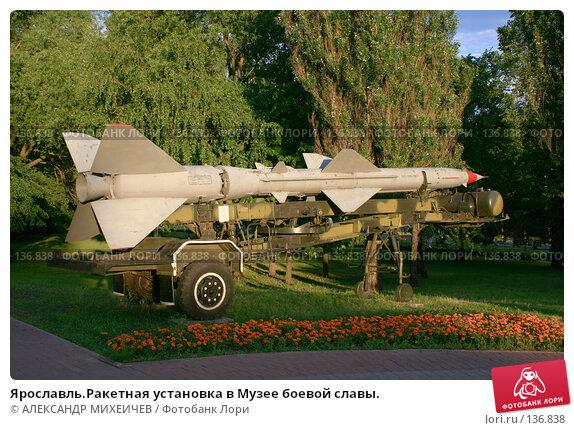 Ярославль.Ракетная установка в Музее боевой славы., фото № 136838, снято 16 июня 2007 г. (c) АЛЕКСАНДР МИХЕИЧЕВ / Фотобанк Лори