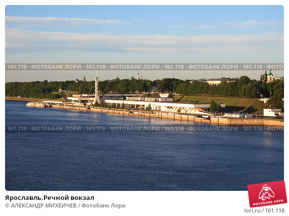 Ярославль.Речной вокзал, фото № 161118, снято 16 июня 2007 г. (c) АЛЕКСАНДР МИХЕИЧЕВ / Фотобанк Лори