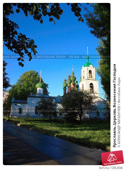 Ярославль.Церковь Вознесения Господня, фото № 135834, снято 16 июня 2007 г. (c) АЛЕКСАНДР МИХЕИЧЕВ / Фотобанк Лори