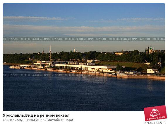 Ярославль.Вид на речной вокзал., фото № 67510, снято 16 июня 2007 г. (c) АЛЕКСАНДР МИХЕИЧЕВ / Фотобанк Лори