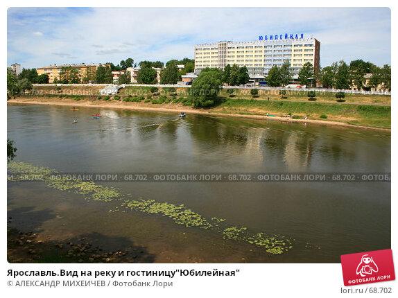 "Ярославль.Вид на реку и гостиницу""Юбилейная"", фото № 68702, снято 16 июня 2007 г. (c) АЛЕКСАНДР МИХЕИЧЕВ / Фотобанк Лори"