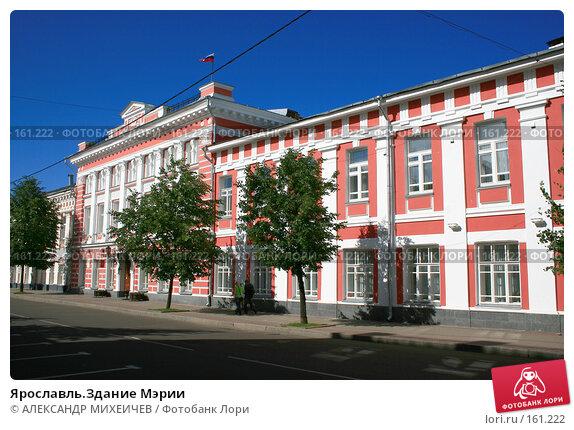 Ярославль.Здание Мэрии, фото № 161222, снято 16 июня 2007 г. (c) АЛЕКСАНДР МИХЕИЧЕВ / Фотобанк Лори