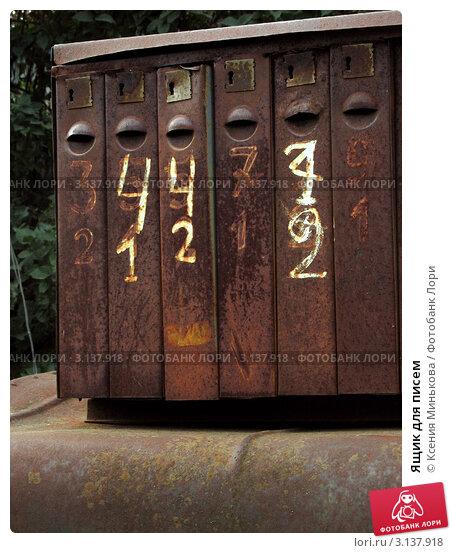 Ящик для писем. Стоковое фото, фотограф Ксения Минькова / Фотобанк Лори