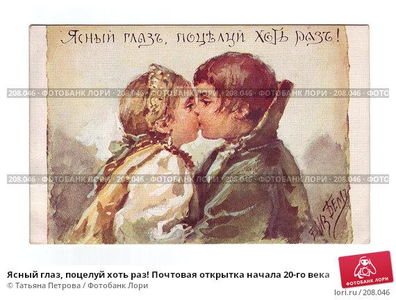 Ясный глаз, поцелуй хоть раз! Почтовая открытка начала 20-го века, иллюстрация № 208046 (c) Татьяна Петрова / Фотобанк Лори